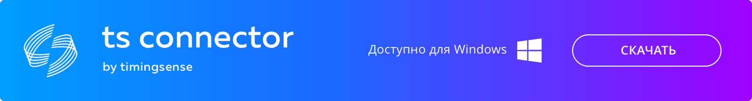 tsconnector_download_ru2x